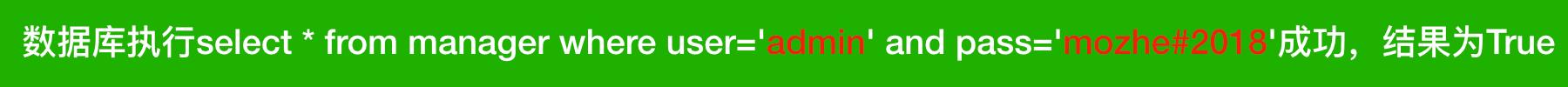 数据库执行select * from manager where user='admin' and pass='mozhe#2018'成功,结果为True