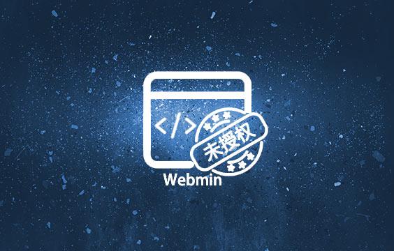 Webmin未经身份验证的远程代码执行