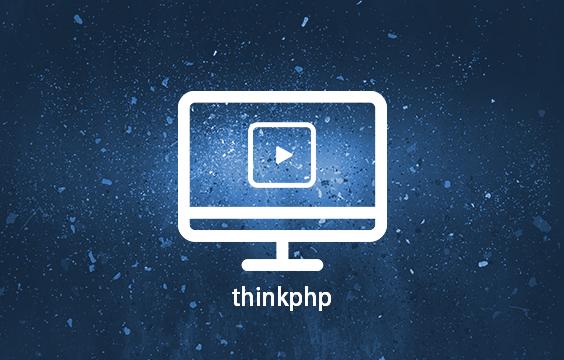 thinkphp远程命令执行